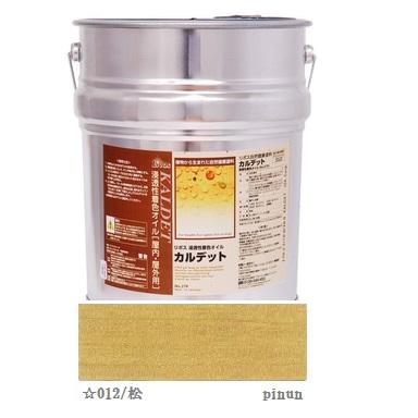 【アウトレット】リボス カルデット 012松(パイン) (内・外装/木部)